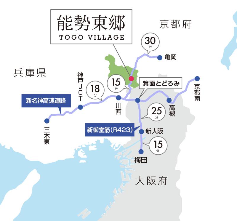 能勢東郷村へのアクセスマップ