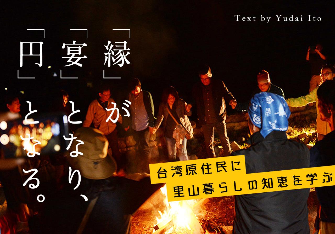 台湾原住民に里山暮らしの知恵を学ぶ 〜「縁」が「宴」となり「円」となる〜