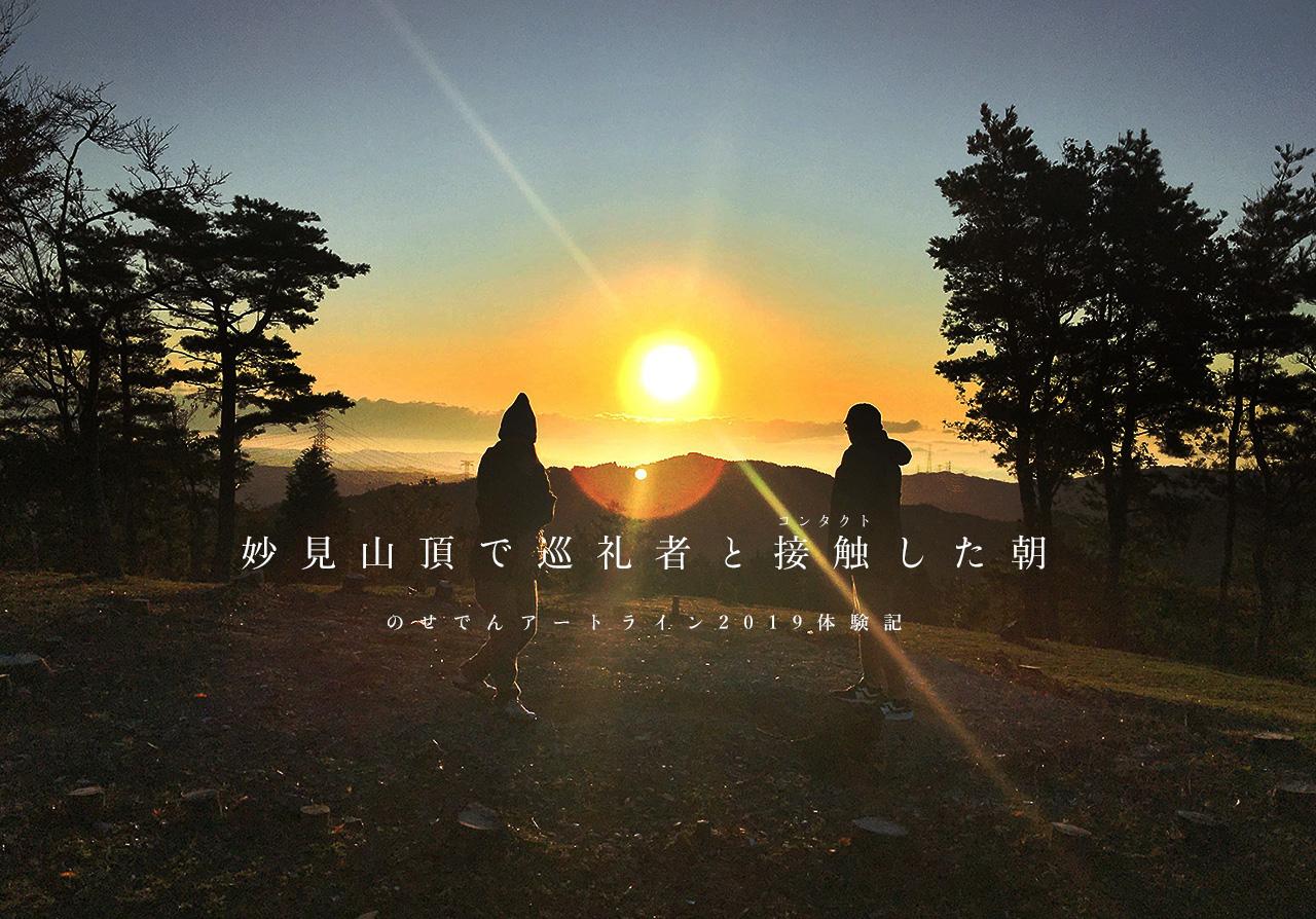 妙見山頂で巡礼者と接触した朝